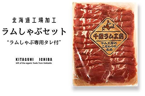 【肉の山本 千歳ラム工房 ラムしゃぶセット たれ付き 】北海道の郷土料理ラムしゃぶ。昔ながらの定番ラムロールで赤身と脂身のバランスがとれた柔らかいラム本来の旨みを存分に楽しむことが出来ます。 千歳ラム工房こだわりの名品を時にはギフトに、時には自分へのご褒美
