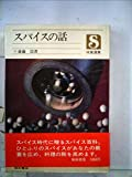 スパイスの話 (1975年) (味覚選書)