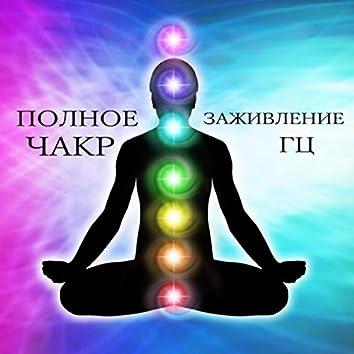 Полное заживление чакр (Гц – Активация, Шишковидная железа, Позитивные вибрации, Гармония медитации)