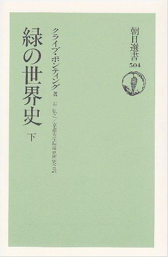 緑の世界史〈下〉 (朝日選書)