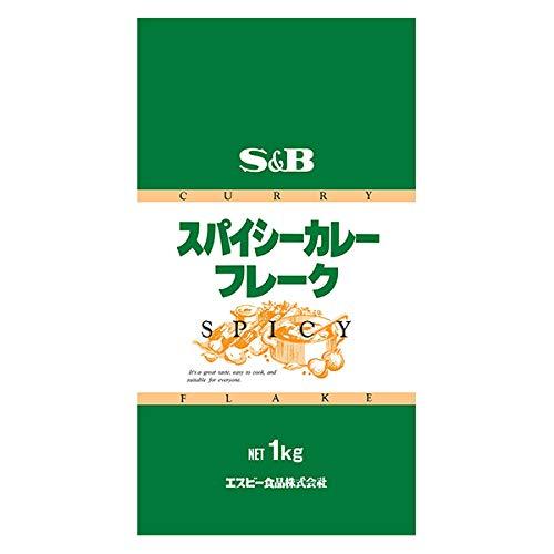 SB スパイシーカレーフレーク 1kg 【常温】