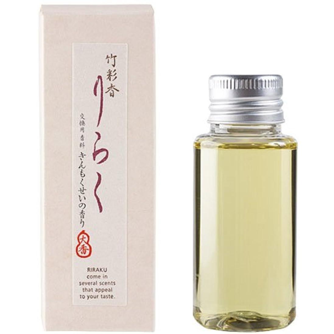 確認してください儀式レバー竹彩香りらく 交換用香料きんもくせい 50ml