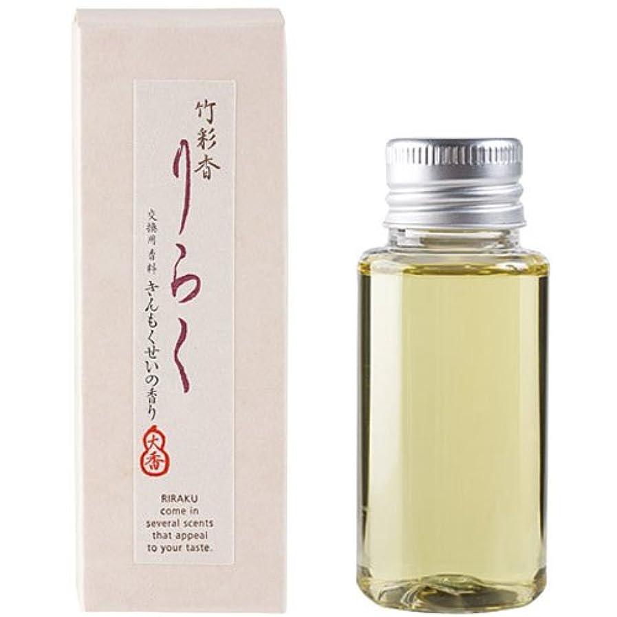 サリー勘違いする一般竹彩香りらく 交換用香料きんもくせい 50ml