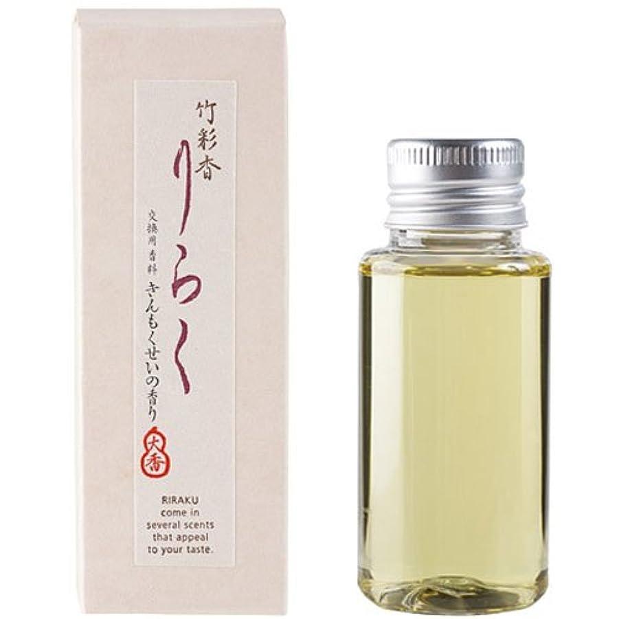 スカートお風呂振動する竹彩香りらく 交換用香料きんもくせい 50ml
