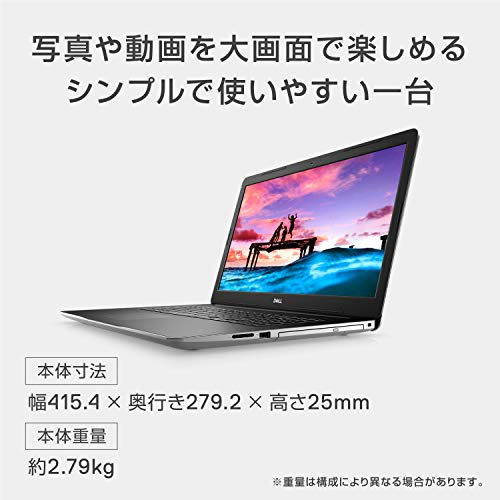 Dell ノートパソコン Inspiron 17 3780 Core i7 シルバー 20Q13/Windows 10/17.3FHD/8GB/128GB SSD+1TB HDD