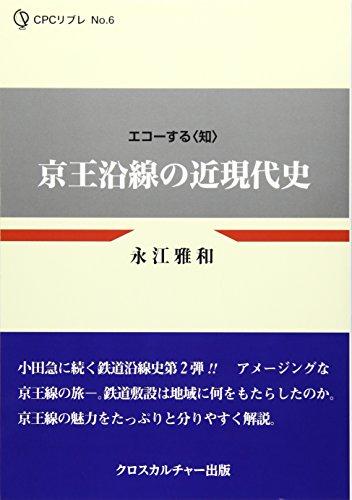 京王沿線の近現代史 (CPCリブレ―エコーする「知」)