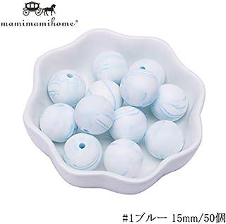 Mamimami Home diy歯固め シリコンマーブルビーズ ブルー 15mm/50個 ママ授乳ジュエリー素材 安全無毒「BPAフリー」「FDA認可済」