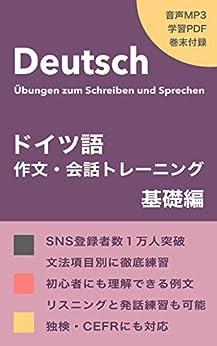 [JAT LLP, Shinsuke Yoshida, Christine G]の【音声付】ドイツ語作文・会話トレーニング - 基礎編 (Deutsch Übungen)