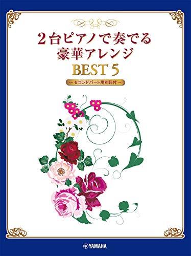2台ピアノで奏でる豪華アレンジ BEST 5【セコンドパート用別冊付】の詳細を見る
