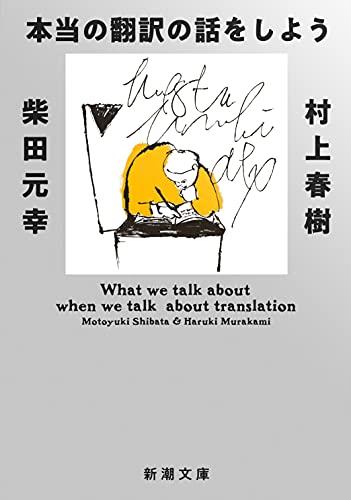 本当の翻訳の話をしよう 増補版 (新潮文庫)