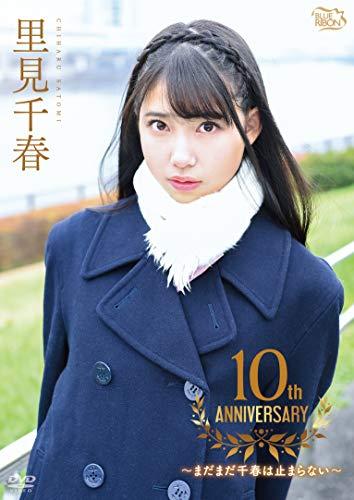 里見千春  10th Anniversary ~まだまだ千春は止まらない~