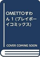 OMETTOすわん 1 (プレイボーイコミックス)