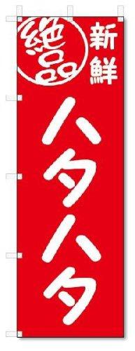 のぼり のぼり旗 絶品 ハタハタ(W600×H1800)