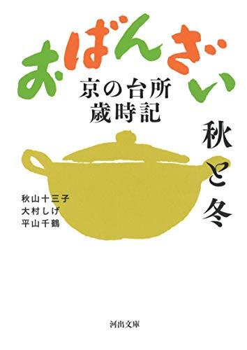 おばんざい 秋と冬: 京の台所歳時記 (河出文庫)