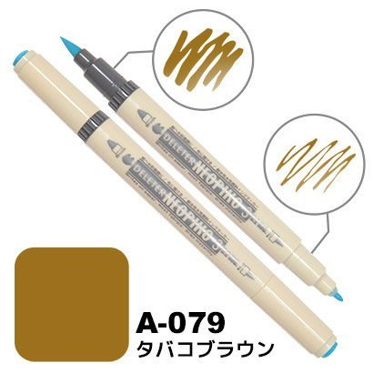 Deleter Neopiko Manga Comic Pen Neopiko 3 - Cloth Pen&Brush - 079 - Tabako Brown