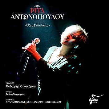 Tha Megalono (Live)