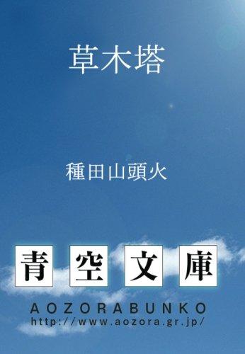 草木塔 (青空文庫POD)