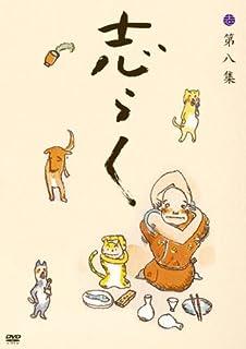 志らく 第八集「居酒屋」「死神」「富久」 [DVD]