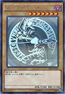 dark magician 20th anniversary