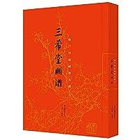 San Xitang's Paintings Mei Lan Zhu Ju Paintings Grand View (Vol.1)(Chinese Edition)