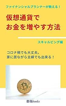[薔薇mary]のファイナンシャルプランナーが教える!仮想通貨でお金を増やす方法ースキャルピング編ー: コロナ禍でも大丈夫。家に居ながら主婦でも出来る! (薔薇books)