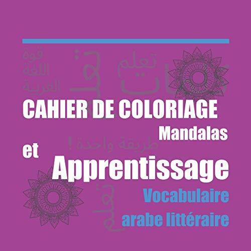 Cahier de coloriage Mandalas - Vocabulaire arabe littéraire: Livre de Coloriage Amusant et Relaxant   Cahier de vocabulaire arabe   Mandalas ... l'arabe   Fiches de révision en arabe moderne