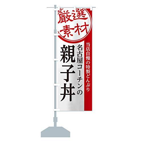 名古屋コーチンの親子丼 のぼり旗 サイズ選べます(コンパクト45x150cm 左チチ)