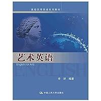 艺术英语(高级实用英语系列教材)