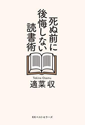 死ぬ前に後悔しない読書術 (ワニの本)