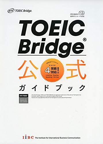 TOEIC Bridge 公式ガイドブック