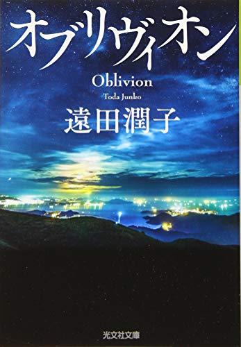 オブリヴィオン (光文社文庫)