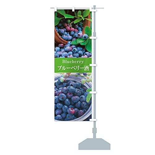 ブルーベリー酒 のぼり旗 サイズ選べます(ハーフ30x90cm 右チチ)