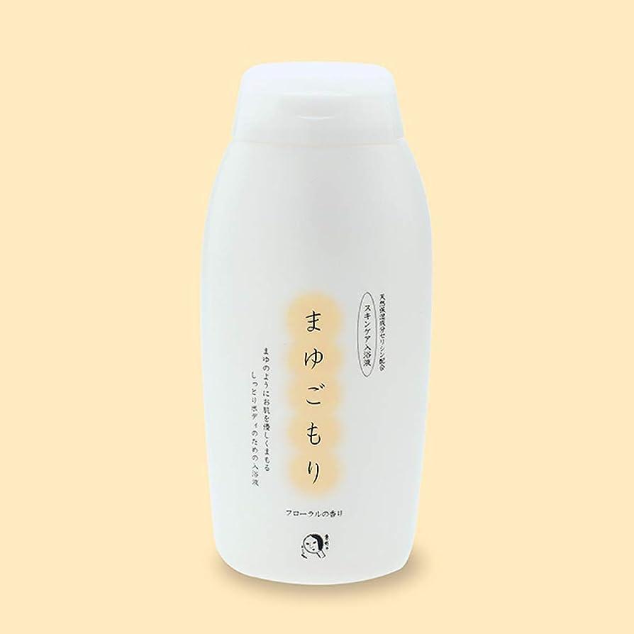 資本主義エレベーター謝るよーじや まゆごもり入浴液(ボトルタイプ) 250ml(11回分)