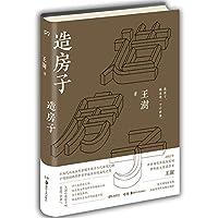 造房子(2016中国好书)