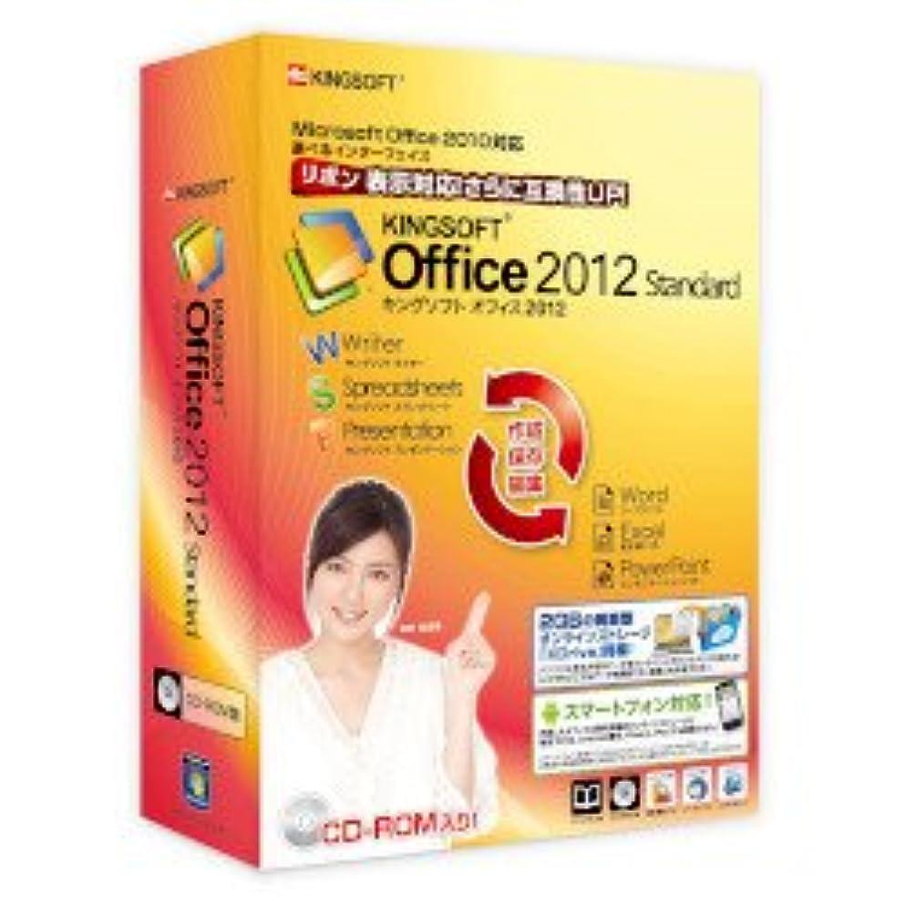 状況文化オーストラリアキングソフト KINGSOFT Office 2012 Standard CD-ROM版 KSO-12STPC01