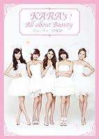 KARA's All about Beauty [DVD]