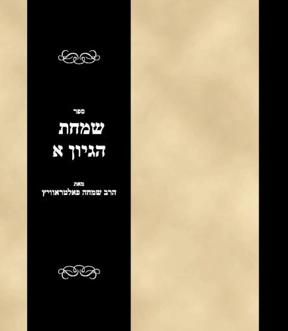 マトリックスペンス把握Sefer Simchas heGeyon Vol 1