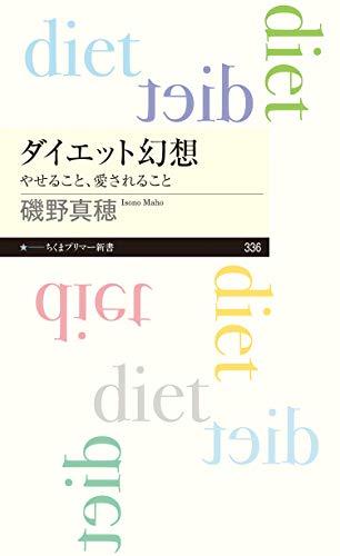 ダイエット幻想 ──やせること、愛されること (ちくまプリマー新書)