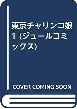 東京チャリンコ娘 1 (ジュールコミックス)
