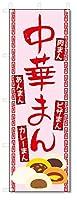 のぼり旗 中華まん (W600×H1800)5-16591