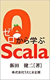 ゼロから学ぶScala