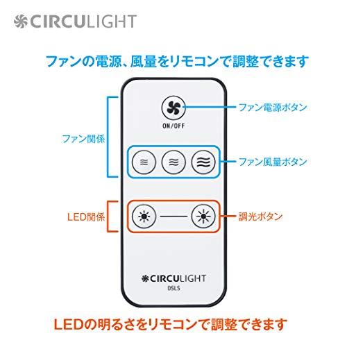 【洗面所や脱衣所に】ドウシシャサーキュライトソケットモデル昼白色60W相当E26口金風量3段階リモコン付きDSLS60NWH