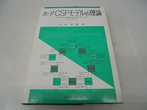 ホーアCSPモデルの理論