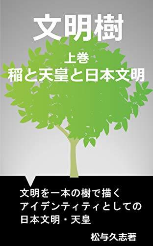 文明樹: 上巻 稲と天皇と日本文明