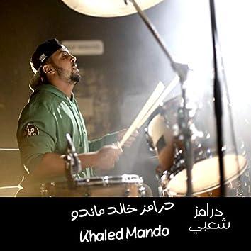 Drums Shaaby درامز شعبي خالد ماندو (feat. Mohamed Karam درامز شعبي خالد ماندو)
