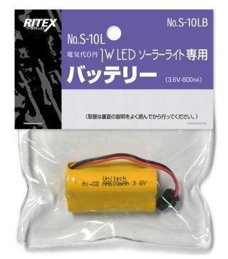 ムサシ LEDソーラーライト替バッテリー3.6V-600mA S-10LB