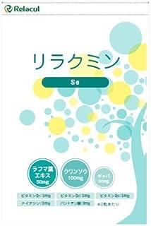 セロトニン サプリ (日本製) ギャバ ラフマ葉エキス クワンソウ [リラクミンSe 1袋] 60粒入 (約1か月分) リラクミン サプリメント