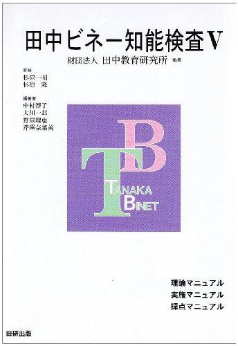 田中ビネー知能検査〈5〉