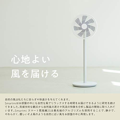 Smartmiスマート扇風機2Sバッテリー搭載コードレス最大20時間連続使用DC扇風機7枚羽静音100段階風量調節アプリ操作タイマー/スケジュール設定※リモコンは付属しません(スマホ操作)