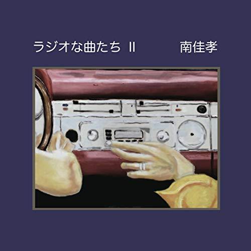 ラジオな曲たちⅡ - 南佳孝
